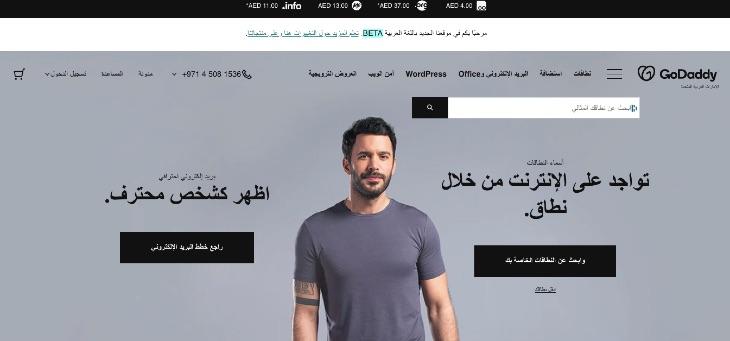 GoDaddy: Launches Arabic Website